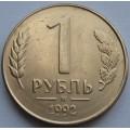 1 рубль М 1992 года