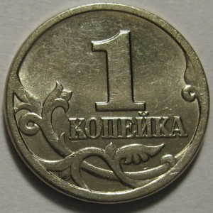 http://www.vrn-coins.ru/159-4795-thickbox/1-kopeyka-1997-goda.jpg
