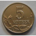 5 копеек М 2003 года