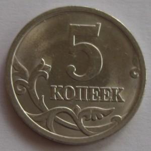 http://www.vrn-coins.ru/191-2972-thickbox/5-kopeek-2005-goda.jpg