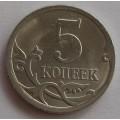 5 копеек СП 2008 года