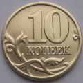 10 копеек М 2000 года