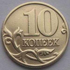 http://www.vrn-coins.ru/200-4456-thickbox/10-kopeek-2000-goda.jpg