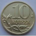 10 копеек М 2004 года