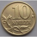 10 копеек М 2006 года