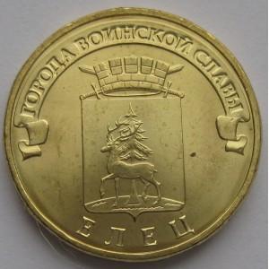 http://www.vrn-coins.ru/24-59-thickbox/10-rubley-gvs-elec.jpg