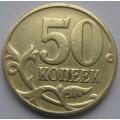 50 копеек М 1998 года
