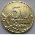 50 копеек М 2003 года