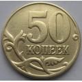 50 копеек М 2004 года