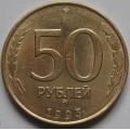 50 рублей ММД 1993 года (магнитные)