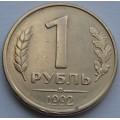 1 рубль Л 1992 года