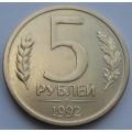 5 рублей Л 1992 года