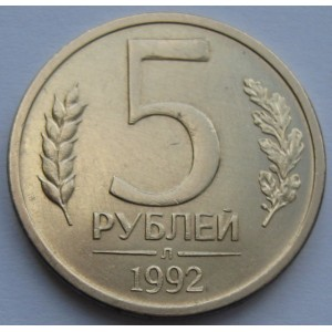 http://www.vrn-coins.ru/266-4243-thickbox/5-rubley-1992-goda.jpg