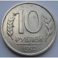 10 рублей ЛМД 1992 года