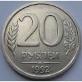 20 рублей ЛМД 1992 года