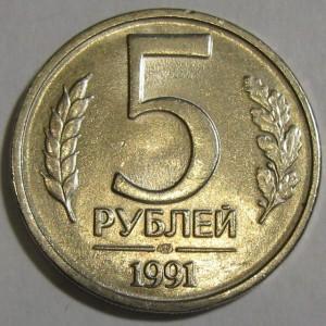 http://www.vrn-coins.ru/273-4880-thickbox/5-rubley-1991-goda-gkchp.jpg