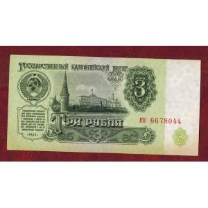 http://www.vrn-coins.ru/277-569-thickbox/3-rublya-banknota-obrazca-1961-goda.jpg