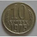 10 копеек 1975 года