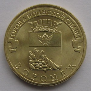 http://www.vrn-coins.ru/3-8-thickbox/10-rubley-gvs-voronezh.jpg