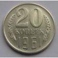 20 копеек 1961 года