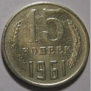 http://www.vrn-coins.ru/322-4819-thickbox/15-kopeek-1961-goda.jpg