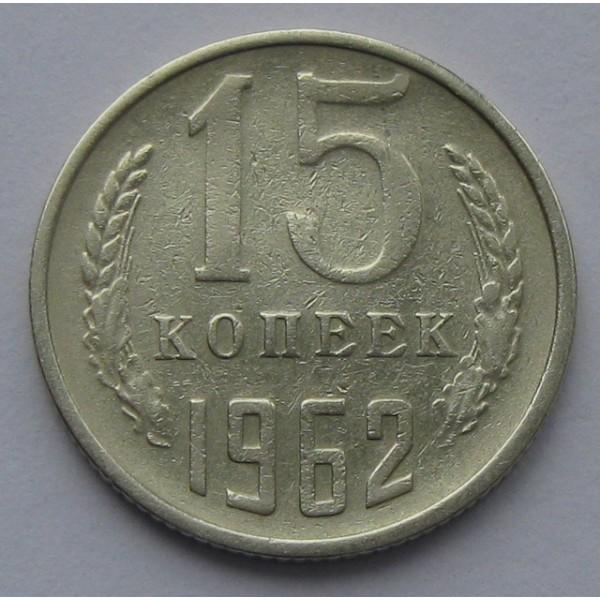 15 копеек 1962 года монета 850 лет нотр дам де пари цена