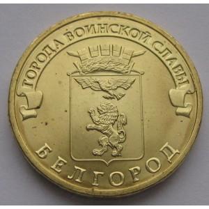 http://www.vrn-coins.ru/33-77-thickbox/10-rubley-gvs-belgorod.jpg