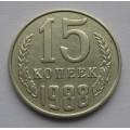 15 копеек 1988 года