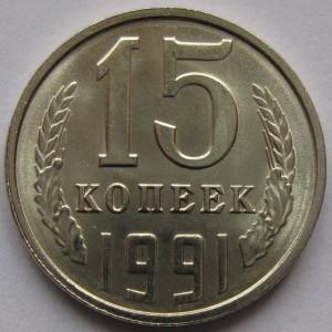 http://www.vrn-coins.ru/338-4053-thickbox/15-kopeek-1991l-goda.jpg
