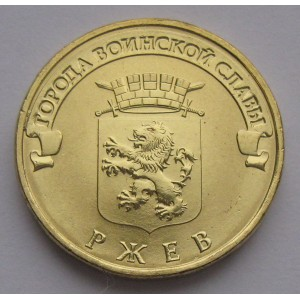 http://www.vrn-coins.ru/34-79-thickbox/10-rubley-gvs-rzhev.jpg