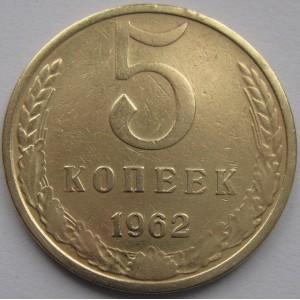 http://www.vrn-coins.ru/341-4574-thickbox/5-kopeek-1962-goda.jpg