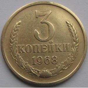 http://www.vrn-coins.ru/357-4556-thickbox/3-kopeyki-1968-goda.jpg