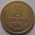 3 копейки 1974 года