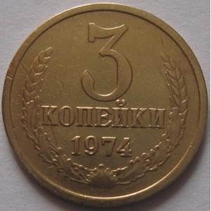 http://www.vrn-coins.ru/363-4410-thickbox/3-kopeyki-1974-goda.jpg