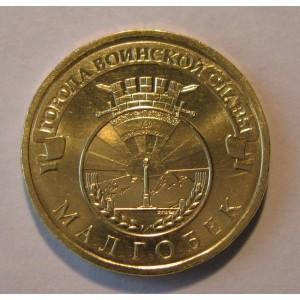 http://www.vrn-coins.ru/37-198-thickbox/10-rubley-gvs-malgobek.jpg