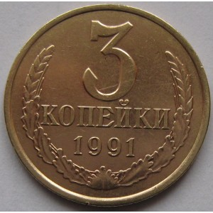 http://www.vrn-coins.ru/379-4059-thickbox/3-kopeyki-1991l-goda.jpg