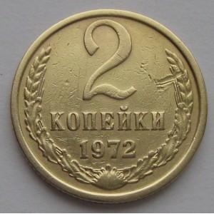 http://www.vrn-coins.ru/385-2286-thickbox/2-kopeyki-1972-goda.jpg