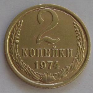 http://www.vrn-coins.ru/388-2221-thickbox/2-kopeyki-1974-goda.jpg