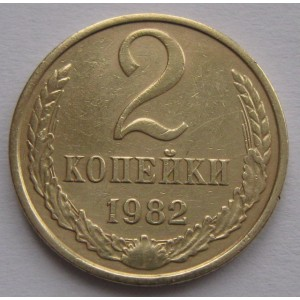 http://www.vrn-coins.ru/395-813-thickbox/2-kopeyki-1982-goda.jpg