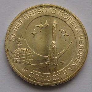 http://www.vrn-coins.ru/40-89-thickbox/50-let-pervogo-poleta-cheloveka-v-kosmos.jpg