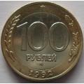 100 рублей ММД 1992 года (биметалл)