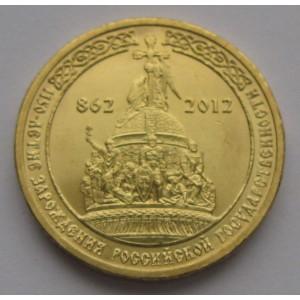 http://www.vrn-coins.ru/41-91-thickbox/-1150-letie-zarozhdeniya-rossiyskoy-gosudarstvennosti.jpg