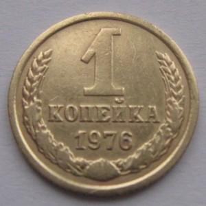 http://www.vrn-coins.ru/410-843-thickbox/1-kopeyka-1976-goda.jpg