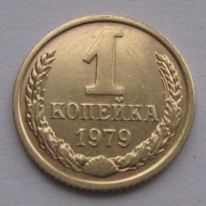 http://www.vrn-coins.ru/411-845-thickbox/1-kopeyka-1979-goda.jpg