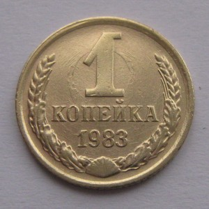 http://www.vrn-coins.ru/414-855-thickbox/1-kopeyka-1983-goda.jpg