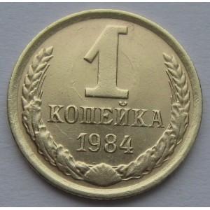 http://www.vrn-coins.ru/415-2796-thickbox/1-kopeyka-1984-goda.jpg