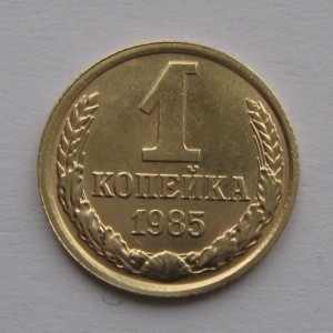 http://www.vrn-coins.ru/416-857-thickbox/1-kopeyka-1985-goda.jpg