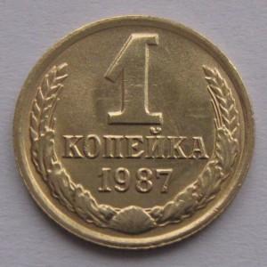 http://www.vrn-coins.ru/418-861-thickbox/1-kopeyka-1987-goda.jpg