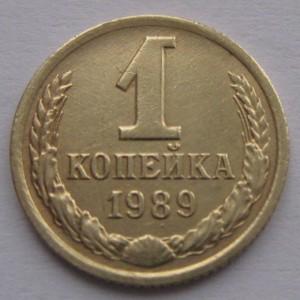 http://www.vrn-coins.ru/420-865-thickbox/1-kopeyka-1989-goda.jpg