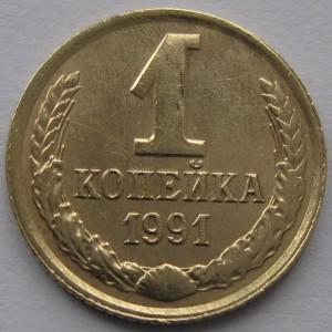 http://www.vrn-coins.ru/423-4526-thickbox/1-kopeyka-1991l-goda.jpg